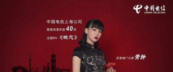 黄玲获邀担任上海电信四十周年形象推广大使