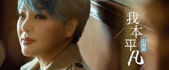 女中音歌手田维英推出全新单曲《我本平凡》