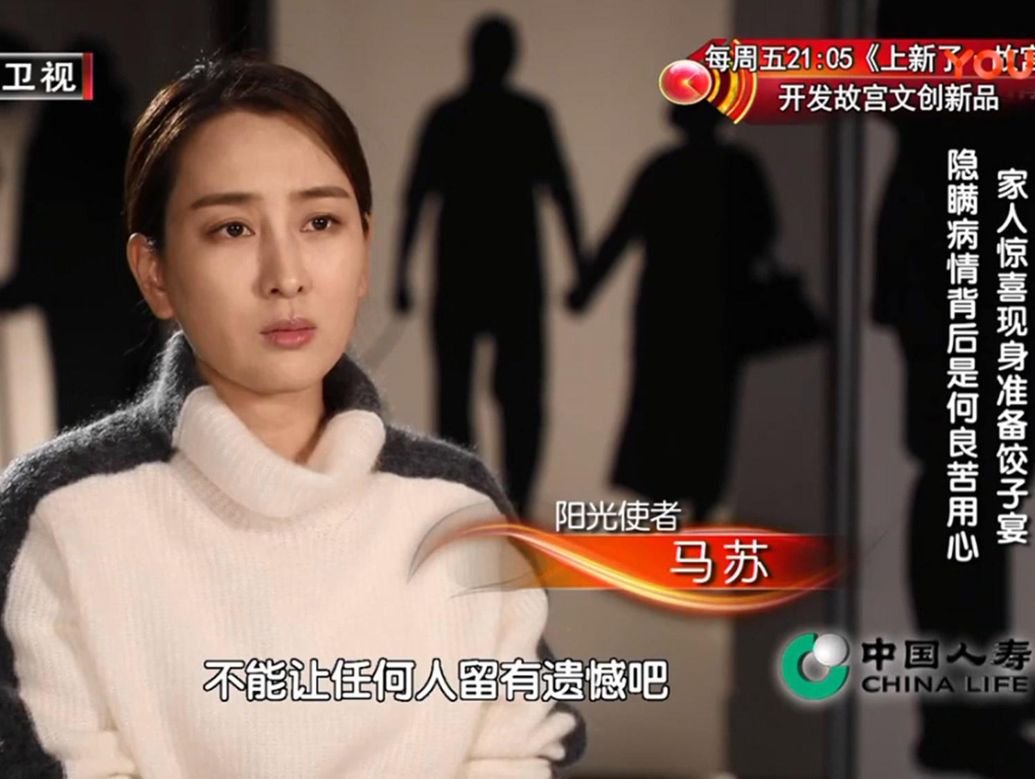 """马苏登北京卫视为爱筑梦送出""""生命的礼物"""""""