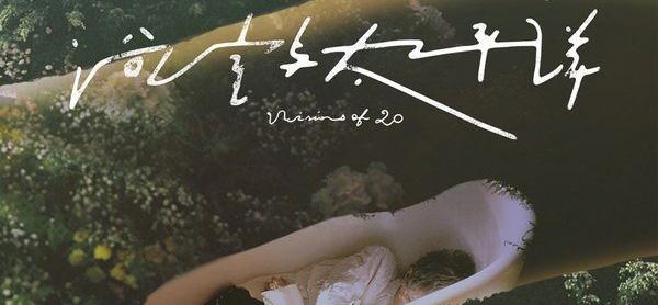 尹毓恪新专辑主打歌曲《高明的悲剧》上线