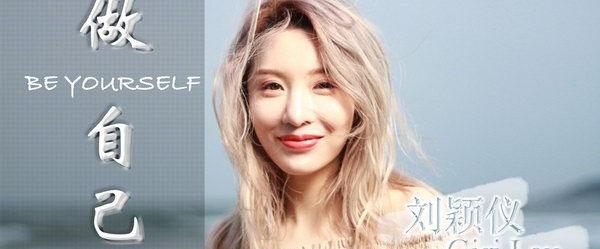 刘颖仪全新单曲《做自己》MV正式上线