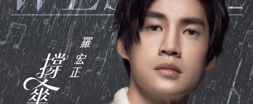 宏正最新单曲《撑伞》近日正式发行