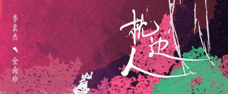 李袁杰金南玲默契对唱《枕边人》上线
