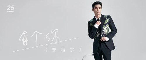 宁桓宇最新单曲《有个你》再创心灵佳作