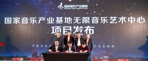第六届中国国际音乐产业大会在北京顺利开幕