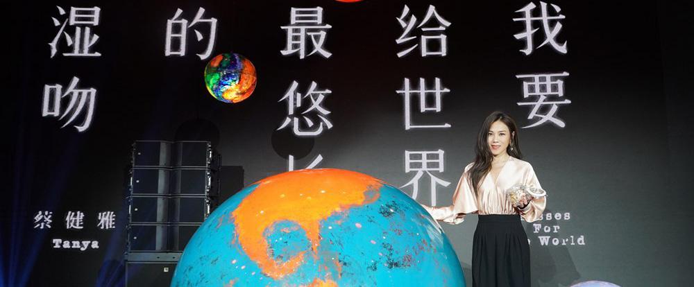 蔡健雅携全新专辑在京举办亚洲发片记者会