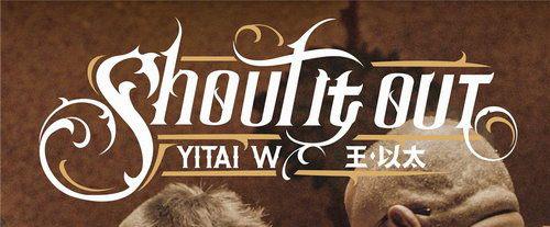 王以太新单曲《shout it out》今日正式发布