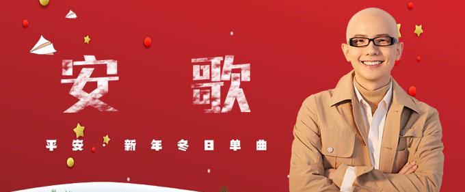歌手平安新年单曲《安歌》首发上线