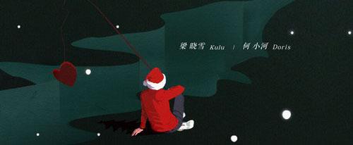 何小河联袂梁晓雪共同打造圣诞主题歌曲