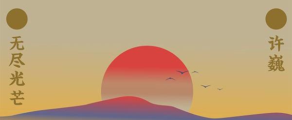 许巍新专辑《无尽光芒》每个音符皆是热爱