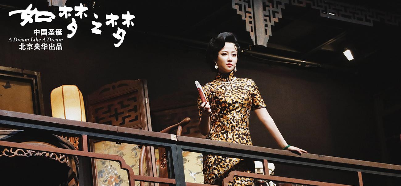 谭卓参演话剧《如梦之梦》北京站圆满收官