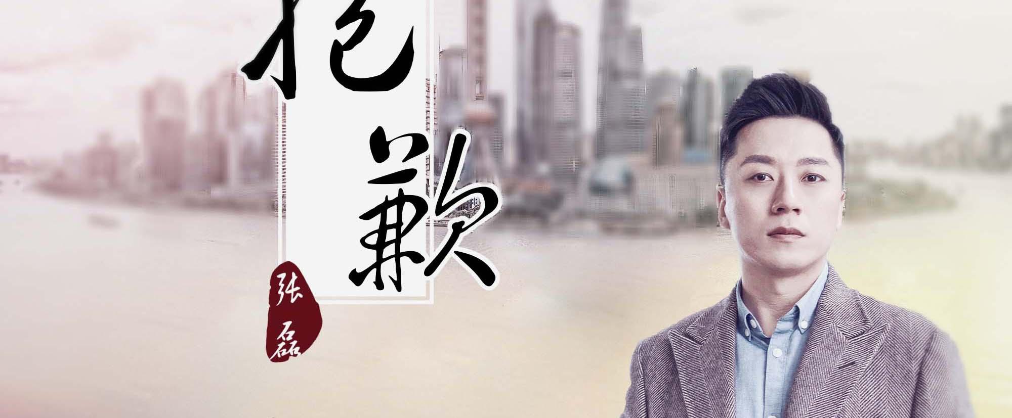 张磊献唱电视剧《大浦东》插曲近日上线