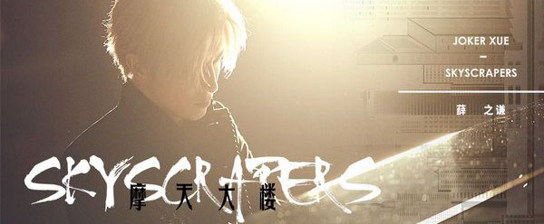 薛之谦单曲《摩天大楼》MV正式上线