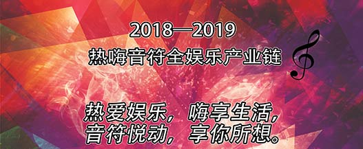 星悦传媒:左手孵化音乐厂牌 右手宣传好电影