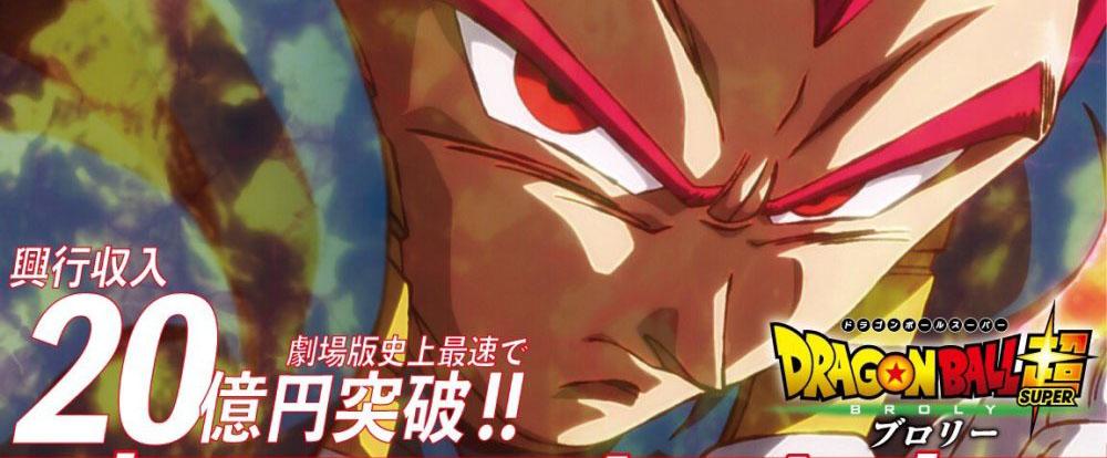 《龙珠超:布罗利》票房突破20亿日元创纪录