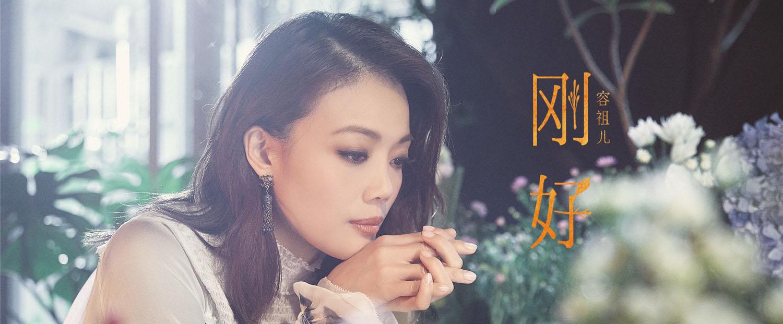 容祖儿2018最新国语专辑主打《刚好》MV首播