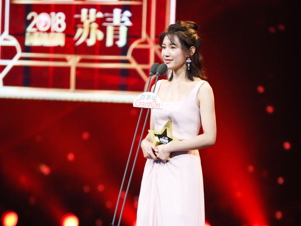 苏青亮相国剧盛典获2019年度关注女演员