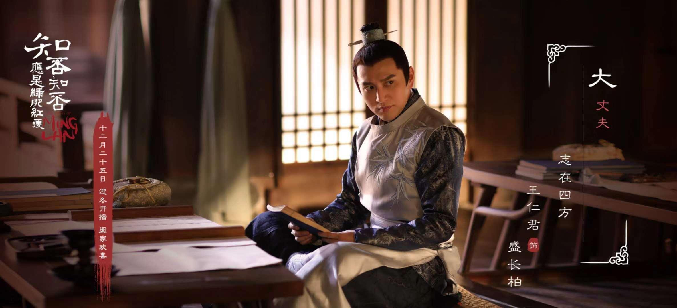 《知否?知否?应是绿肥红瘦》王仁君完美兄长大获好评