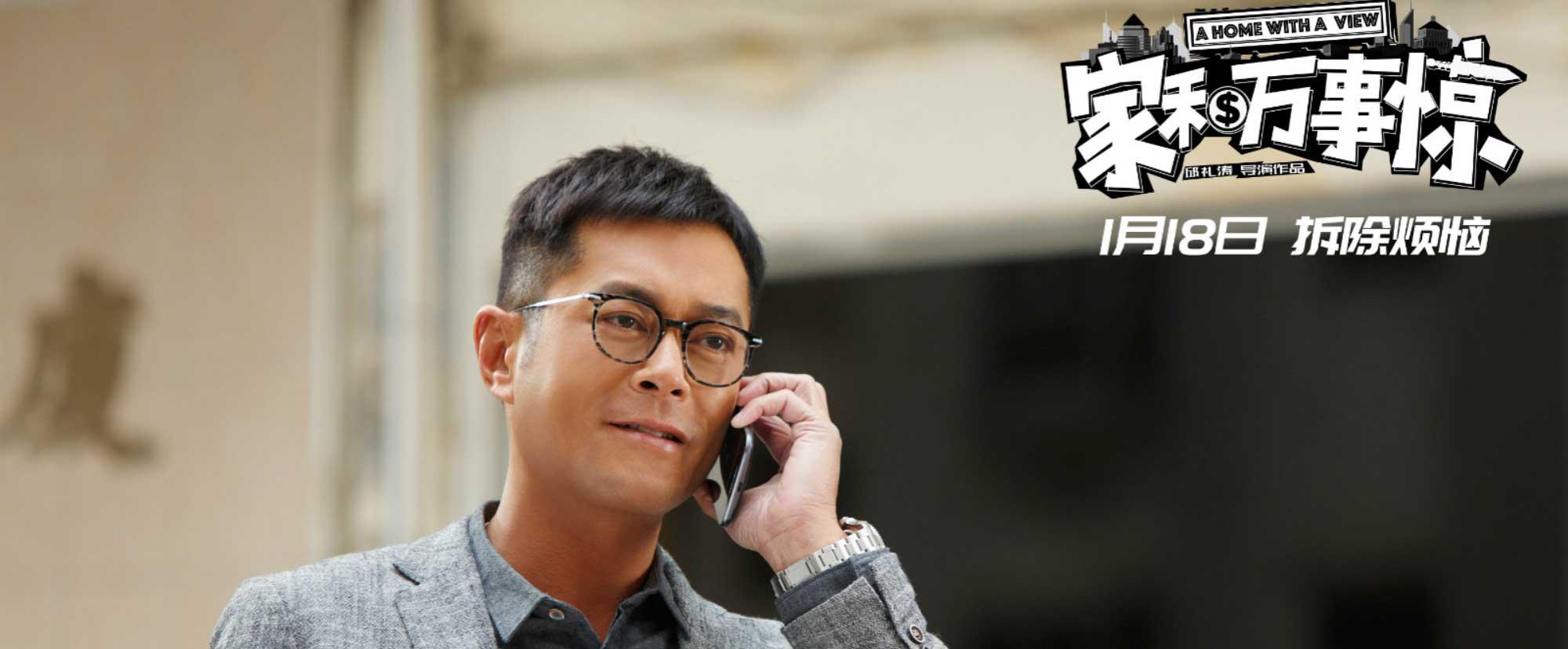 《家和万事惊》全新剧照 吴镇宇袁咏仪再演夫妻默契十足