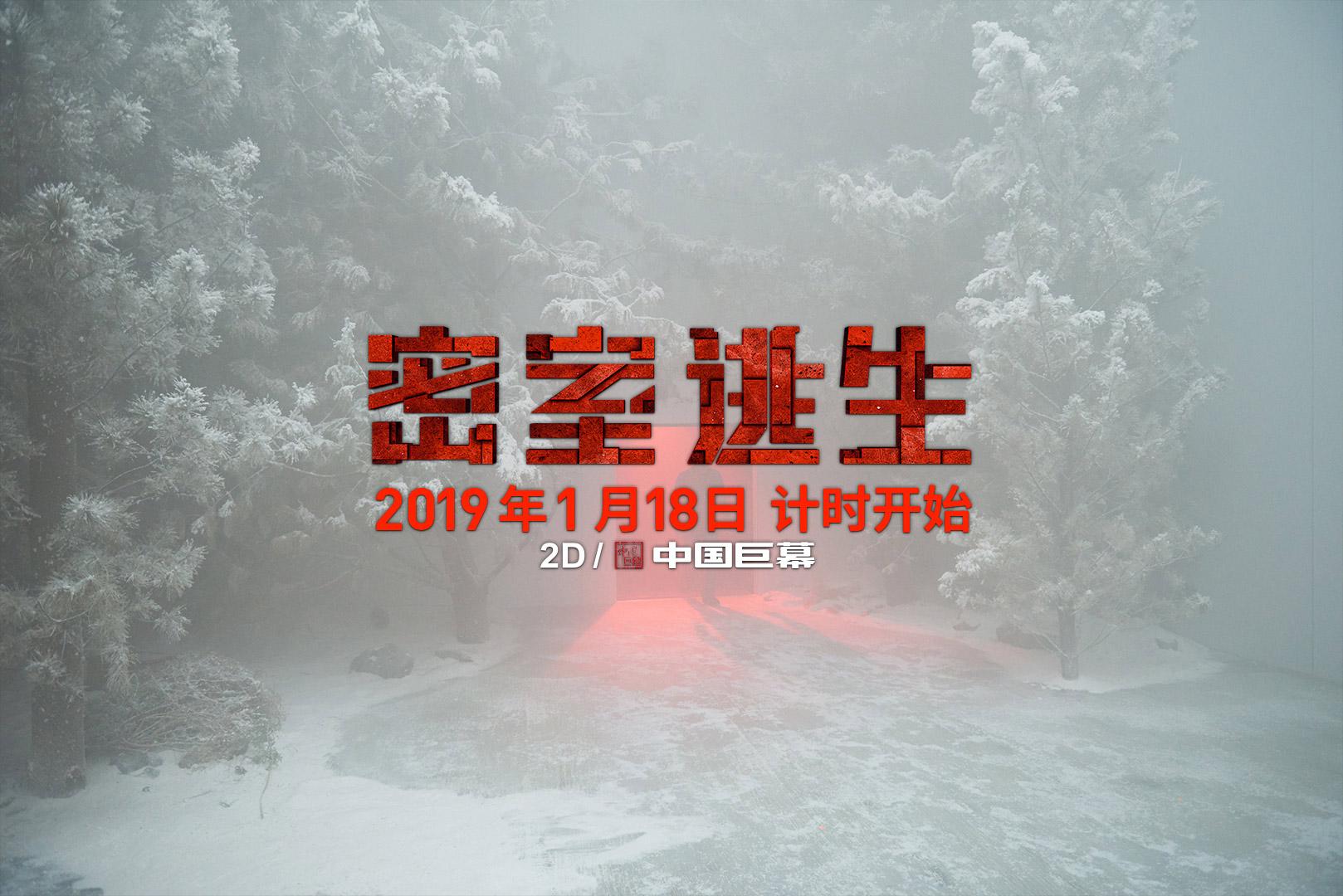 """《密室逃生》发布""""冰面陷落""""原片片段"""
