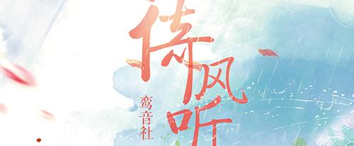 鸾音社最新单曲《倚风听雨》今日正式上线