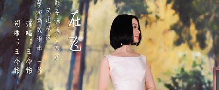 王令怡2019新歌《心在飞》近日正式发布