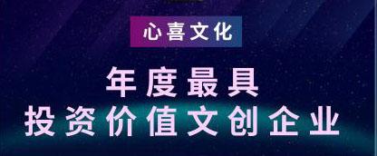 """心喜文化荣获""""年度最具投资价值文创企业""""奖项"""