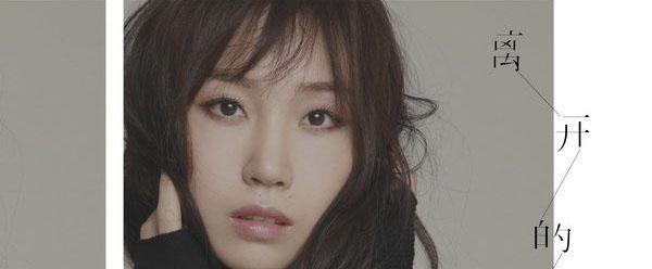 刘瑞琦单曲《离开的借口》官方歌词版MV上线