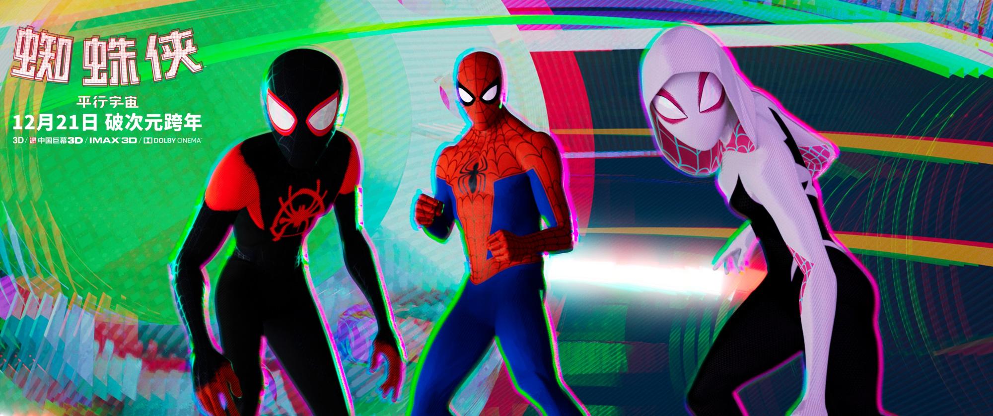 《蜘蛛侠:平行宇宙》口碑爆棚成各大奖项宠儿