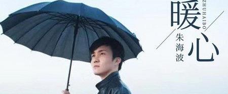 朱海波最新单曲《暖心》近日发行