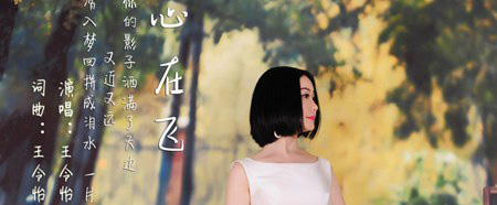 王令怡最新原创单曲《心在飞》正式首发