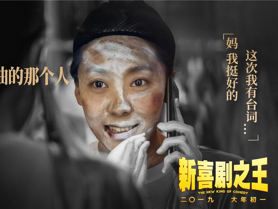 《新喜剧之王》正式解锁女主曝出女主版海报