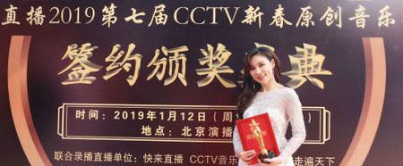 颜晓慧《让生命与爱同行》获CCTV新春原创音乐会金奖