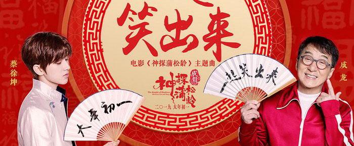 成龙蔡徐坤贺岁主题曲《一起笑出来》正式上线