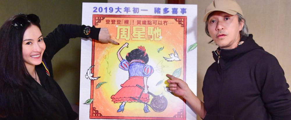 张柏芝助力周星驰 为电影《新喜剧之王》献声
