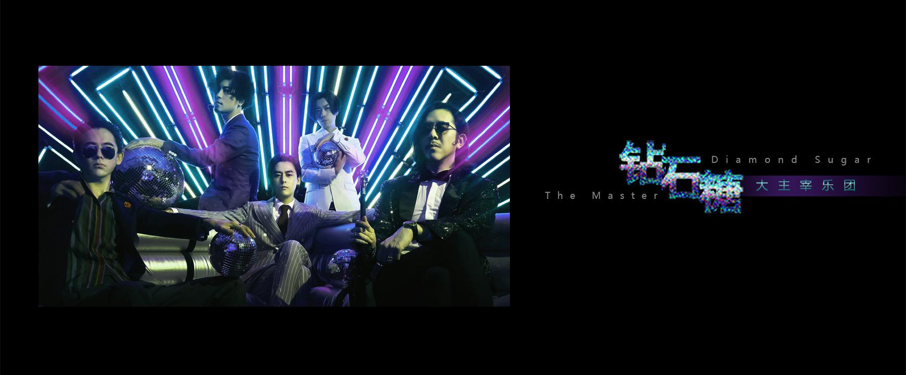 大主宰乐团《钻石糖》MV今日正式全网上线