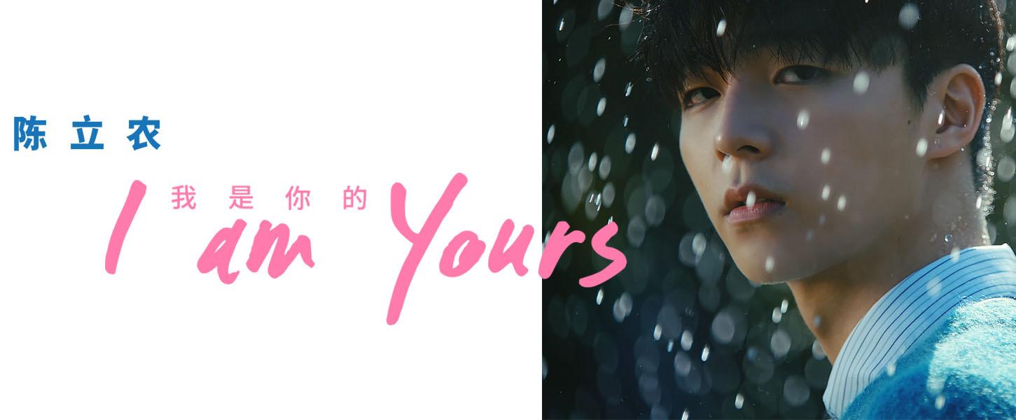 陈立农首支个人MV《我是你的》将于27日公开