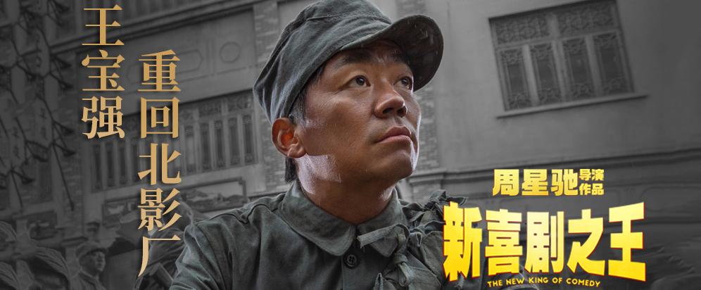 《新喜剧之王》王宝强重回北影厂追忆20年奋斗史