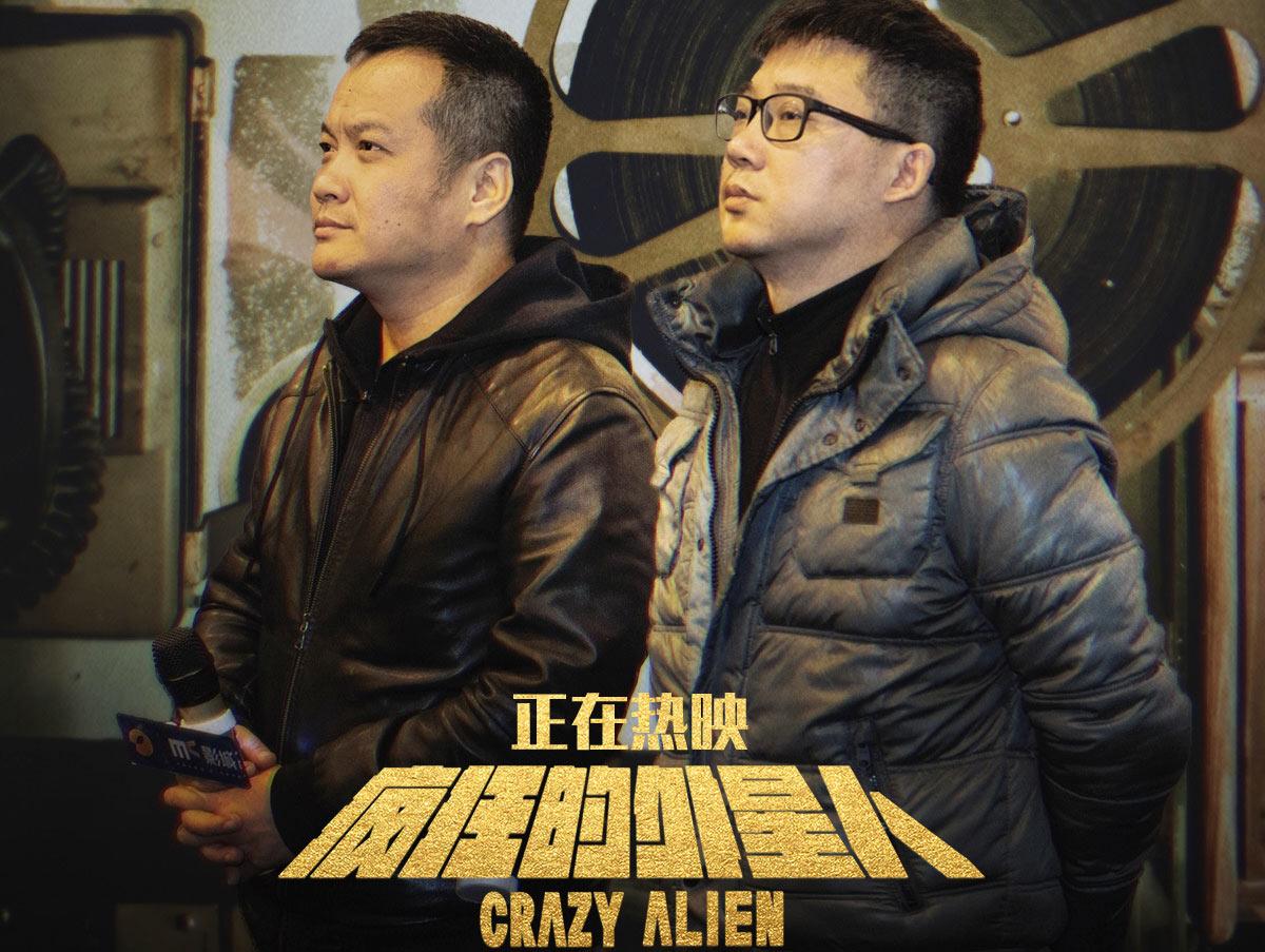 《疯狂的外星人》破17亿宁浩路演获小影迷点赞