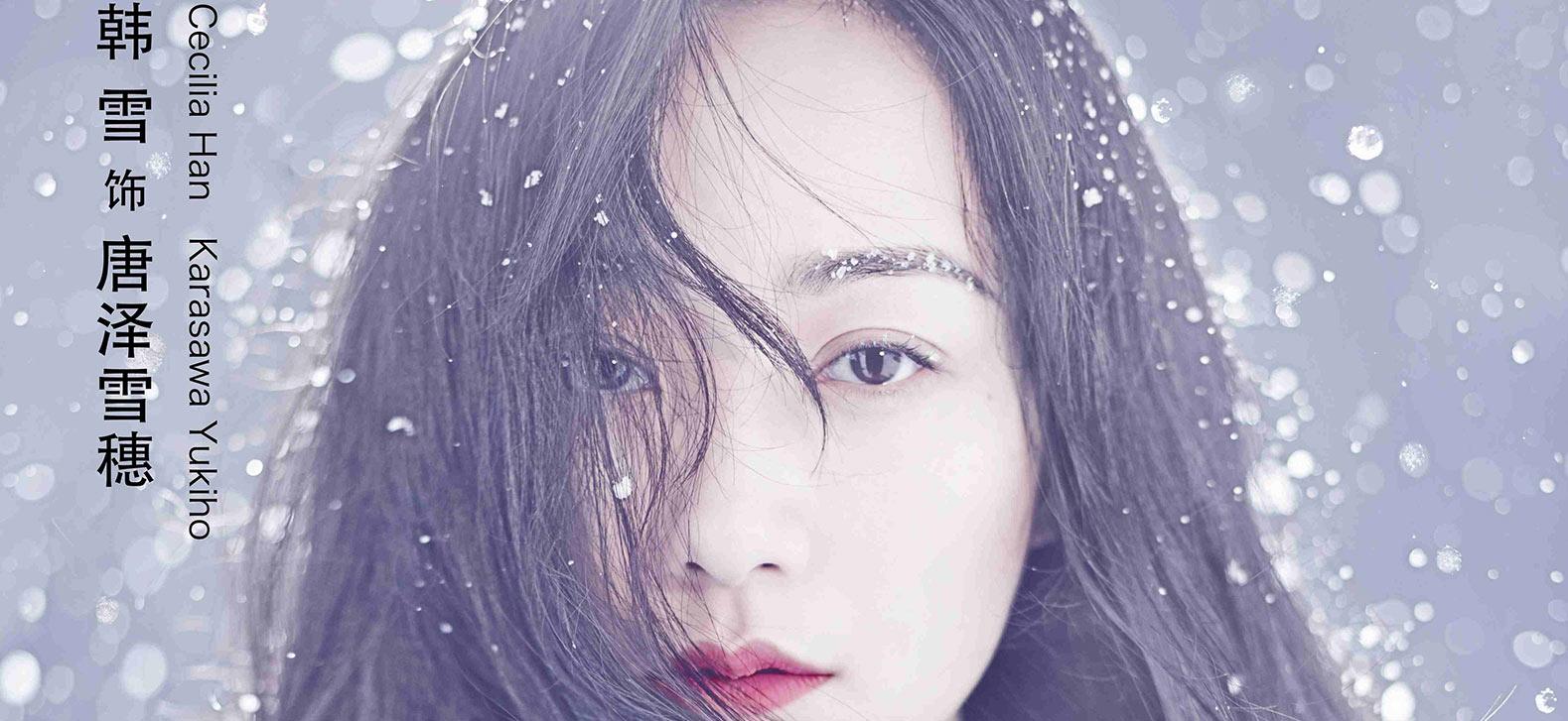 韩雪音乐剧《白夜行》上海场开票30秒售罄