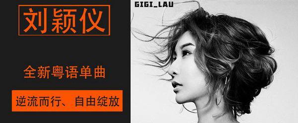 刘颖仪轻摇滚单曲《自由意志》MV全网上线