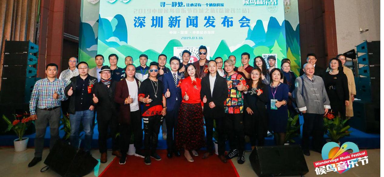 中国候鸟音乐节新闻发布会圆满举行