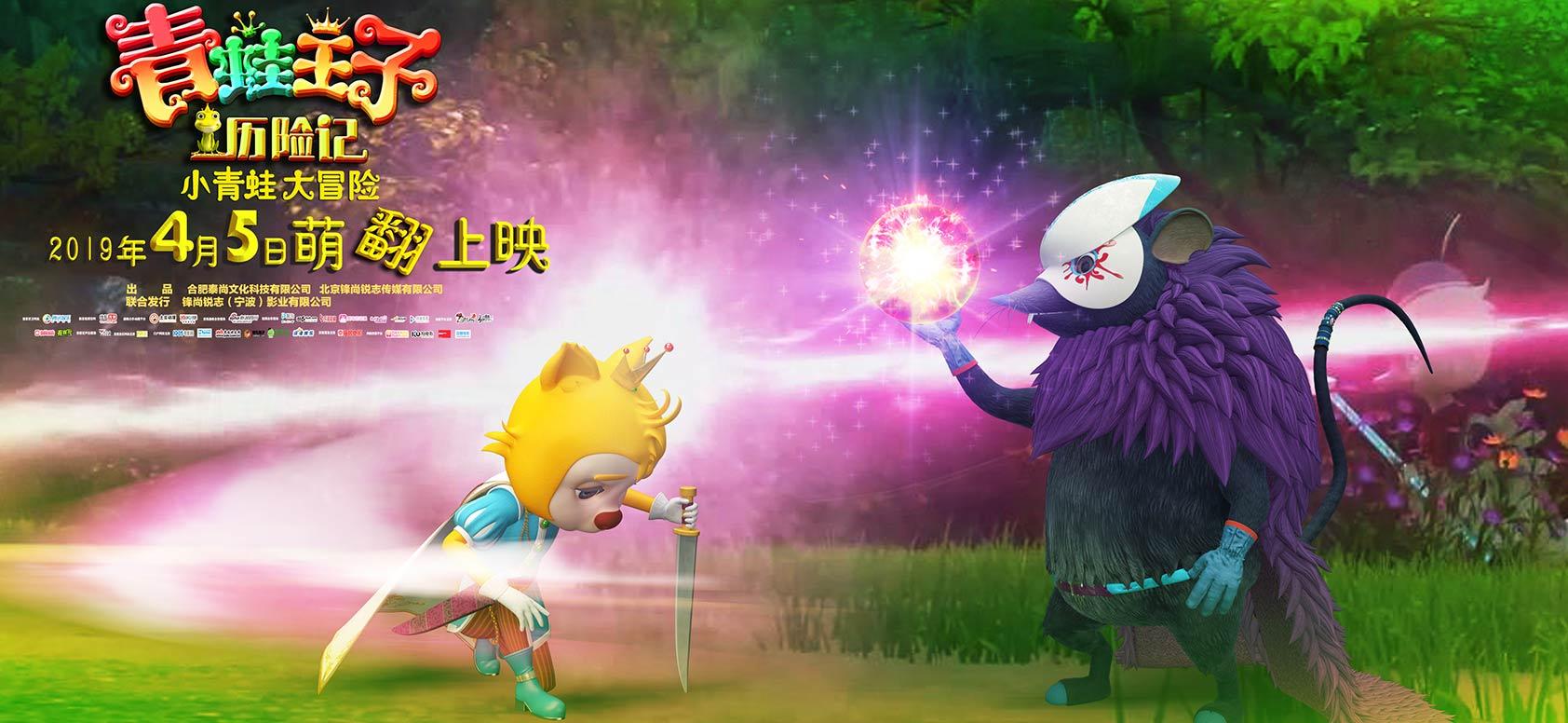 3D/2D动画电影《青蛙王子历险记》发布对决版海报