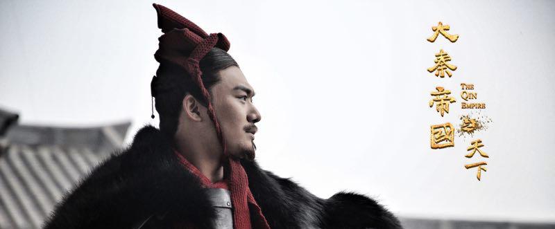 《大秦帝国之天下》郭金也走心诠释历史人物