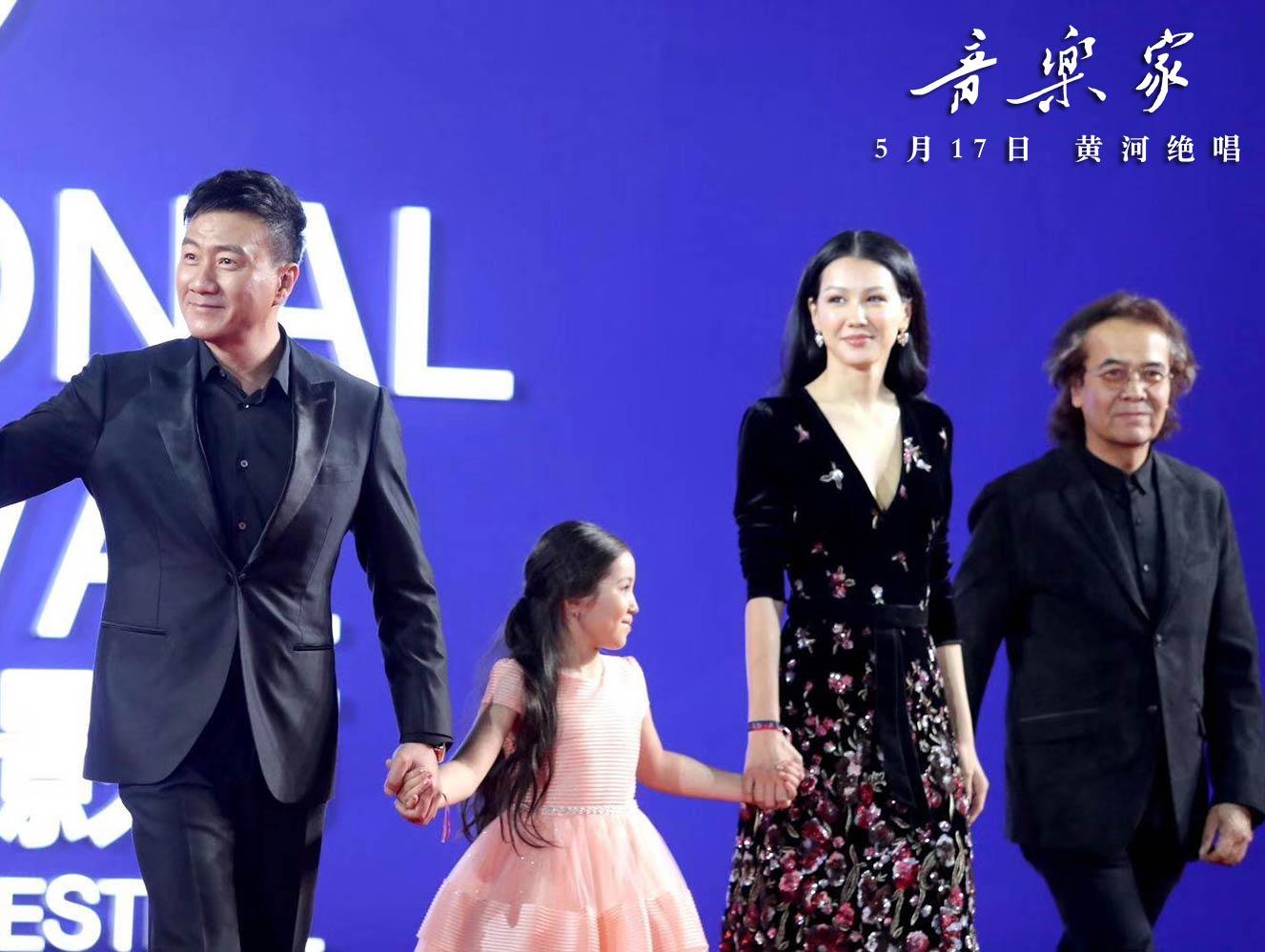 《音乐家》众主创亮相北京国际电影节闭幕式