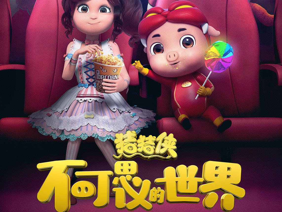 大电影《猪猪侠·不可思议的世界》定档7月5日