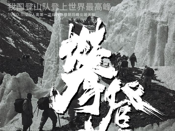 电影《攀登者》杀青定档9月30日国庆档全国公映