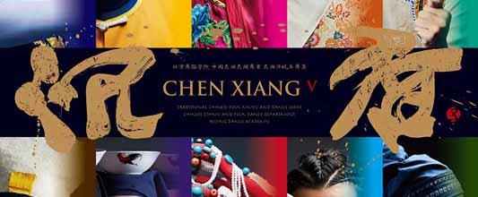 《沉香·伍》将登陆国家大剧院 传承中国传统乐舞
