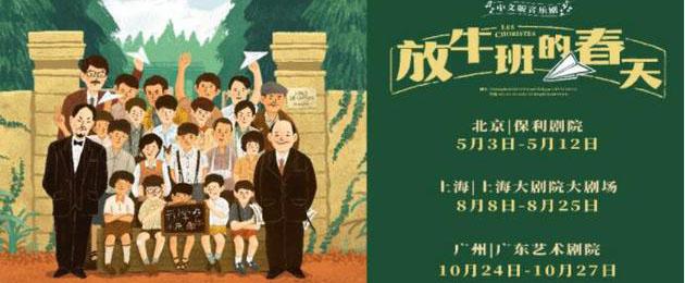 《放牛班的春天》5月3日首演 下半年登上海广州