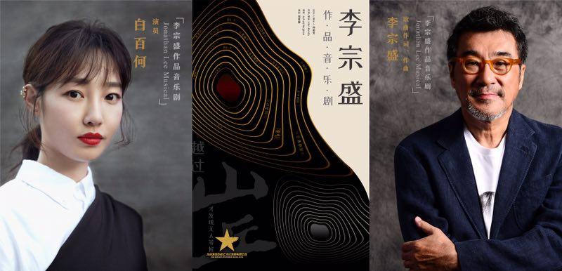 白百何合作李宗盛跨界音乐剧引期待